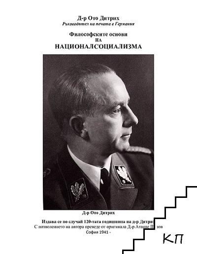 Философските основи на националсоциализма