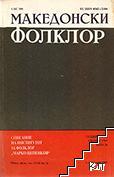Македонски фолклор. Бр. 36 / 1985