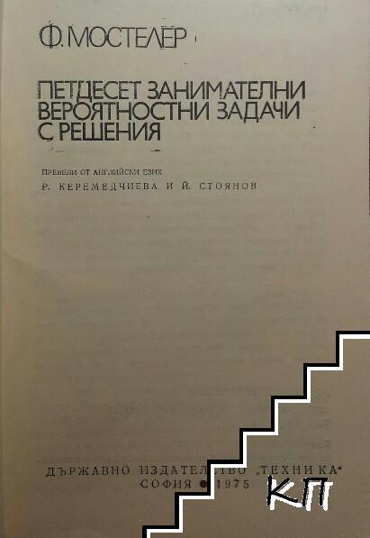 Петдесет занимателни вероятностни задачи с решения