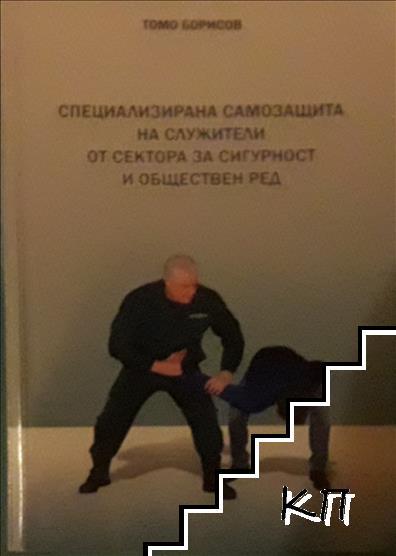 Специализирана самозащита на служители от сектора за сигурност и обществен ред