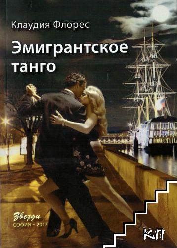 Эмигрантское танго
