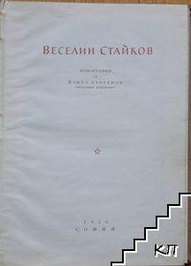 Веселин Стайков