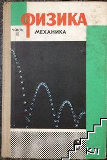 Физика. Часть 3: Механика