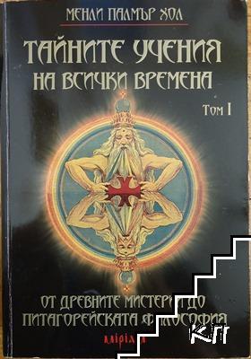 Тайните учения на всички времена. Том 1: От древните мистерии до Питагорейската философия