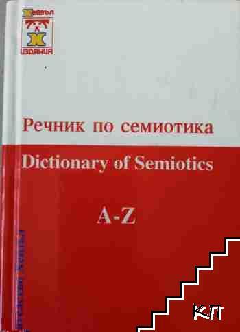 Речник по семиотика