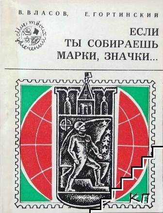 Если ты собираешь марки, значки...