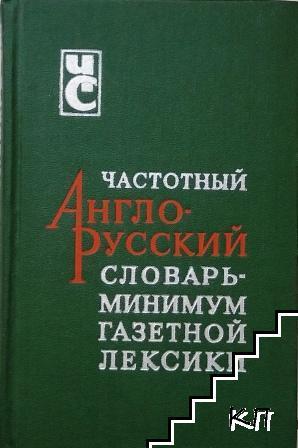 Частотный англо-руский словарь