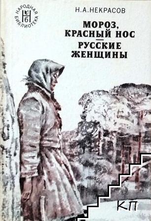 Мороз, красный нос. Русские женщины