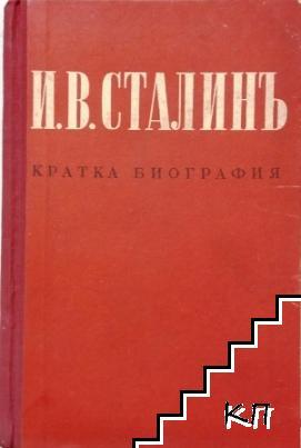 И. В. Сталинъ. Кратка биография