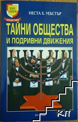 Тайни общества и подривни движения
