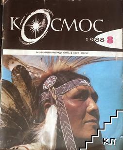 Космос. Бр. 8 / 1988