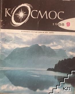 Космос. Бр. 9 / 1988