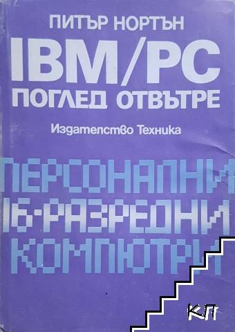 IBM/PC. Поглед отвътре