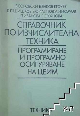 Справочник по изчислителна техника