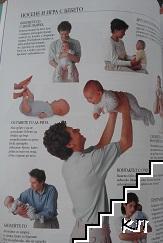 Книга за майката и бебето
