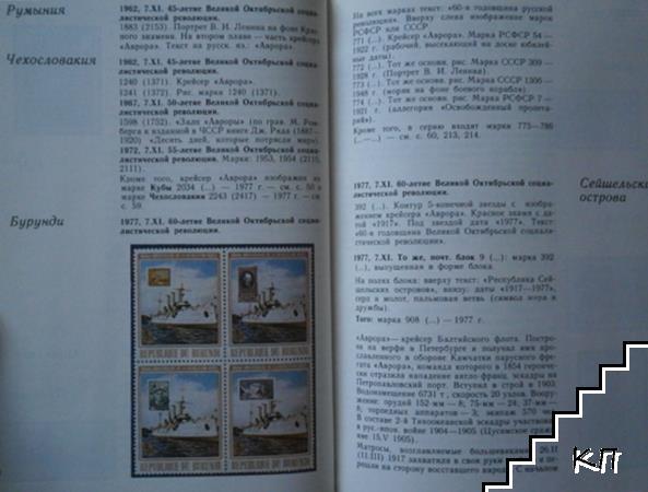 Советский съюз на иностранны марках