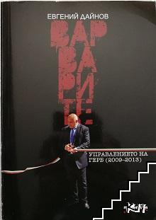 Варварите. Управлението на ГЕРБ (2009-2013)