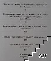 """""""Сказание за железния кръст"""" и епохата на цар Симеон"""
