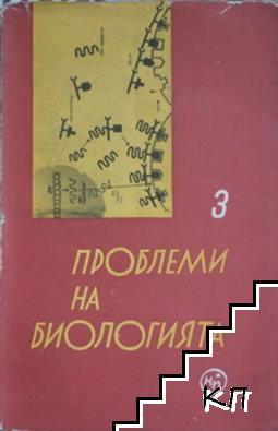 Проблеми на биологията. Книга 3