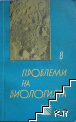 Проблеми на биологията. Книга 8