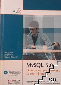 MySQL 5.0. Официално ръководство за сертифициране