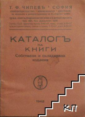 Каталогъ на книги. Собствени и складирани издания