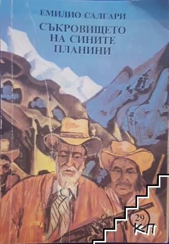 Съкровището на Сините планини