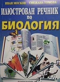 Илюстрован речник по биология