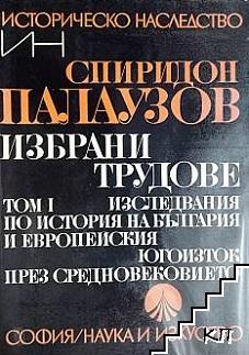 Избрани трудове. Том 1: Изследвания по история на България и Европейския югоизток през Средновековието