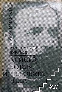 Христо Ботев и неговата чета