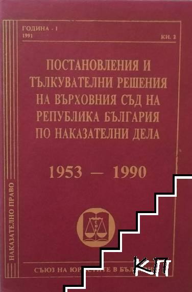 Постановления и тълкувателни решения на Върховния съд на Република България по наказателни дела 1953-1990
