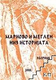 Мариово и Меглен низ историjата