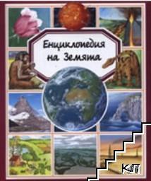 Енциклопедия на Земята
