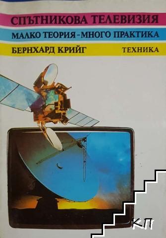 Спътникова телевизия. Малко теория - много практика