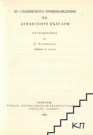 За славянското произхождение на на Дунавските българи / Возточният въпрос и България