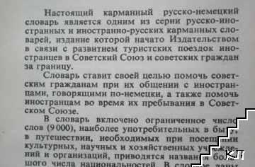 Карманный русско-немецкий словарь / Russisch-Deutsches Taschenwörterbuch