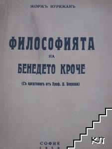 Философията на Бенедето Кроче