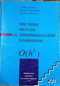Числени методи за диференциални уравнения