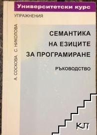 Семантика на езиците за програмиране