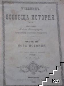 Учебникъ всеобща история. Часть 3: Нова история