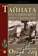Тайната на сталинските престъпления