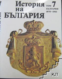 История на България. Том 7: Възстановяване и утвърждаване на Българската държава. Националноосвободителни борби 1878-1903
