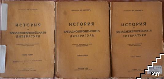 История на западноевропейската литература. Томъ 1-3