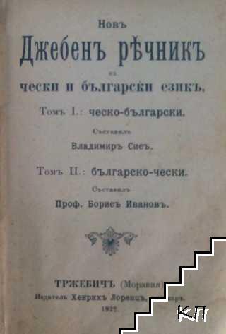 Новъ джебенъ речникъ на чески и български езикъ. Томъ 1-2