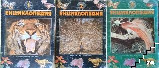 Енциклопедия. Том 1-3