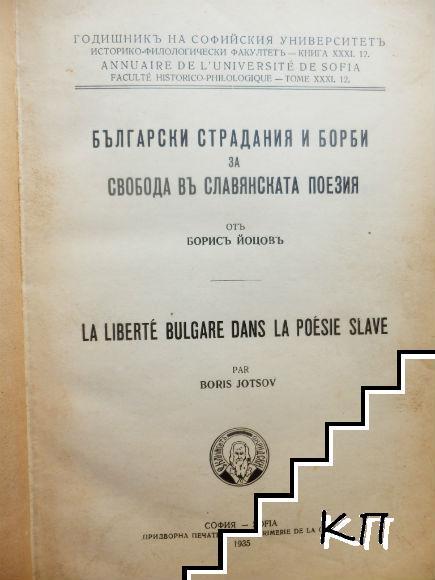 Български страдания и борби за свобода въ славянската поезия