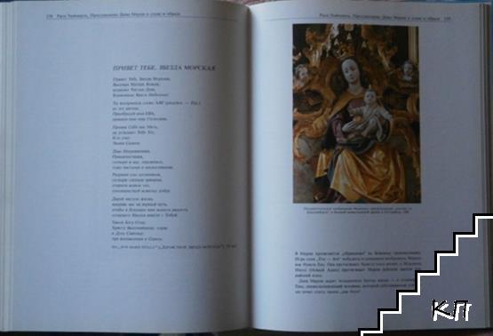Тысячелетие почитания пресвятой Богородицы на руси и в Германии. Том 6