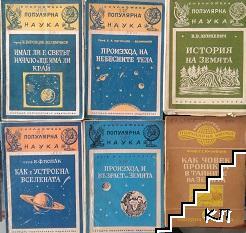 Популярна наука. Книга 2-4, 10, 22, 52