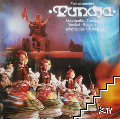 Folk ensemble Tundja / Фолклорен ансамбъл Тунджа