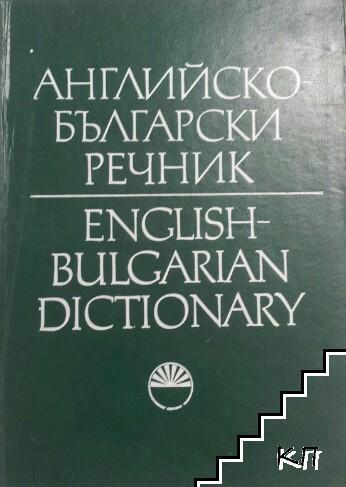 Английско-български речник в два тома. Том 2: J-Z